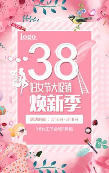 粉色小清新38妇女节美妆促销H5