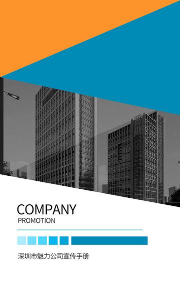 房地产金融科技公司宣传企业招商加盟商务风