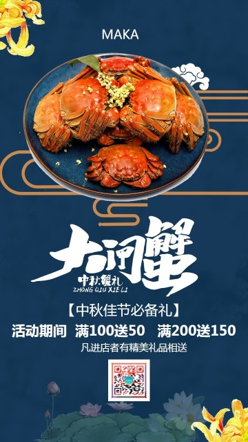 中秋佳节大闸蟹简约大气中秋蟹礼促销宣传海报