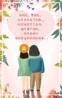 感恩母亲节小清新祝福贺卡H5