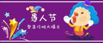 愚人节紫色简约卡通产品促销活动宣传推广节日话题分享微信公众号封面大图通用