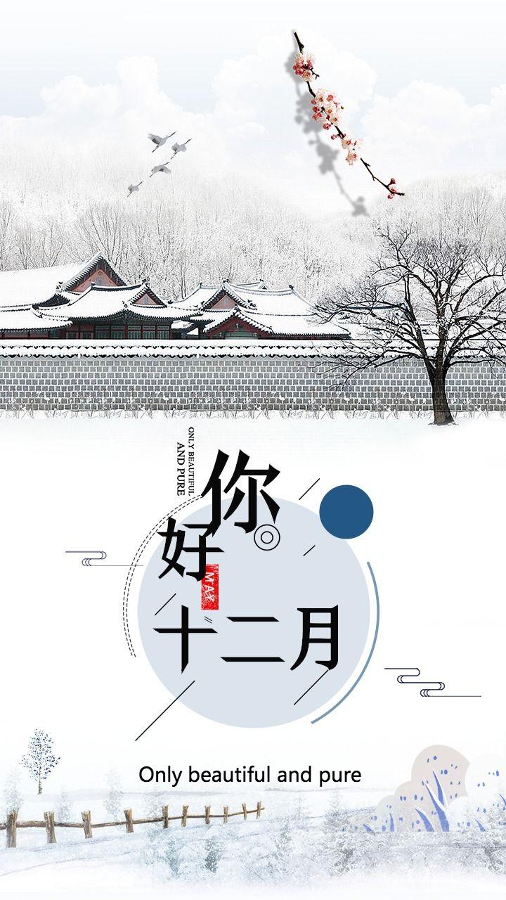 冬日十二月你好海报