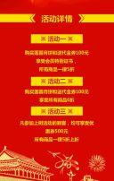 国庆钜惠,国庆惠战,国庆特惠,国庆庆祝,中秋国庆活动,十一国庆促销