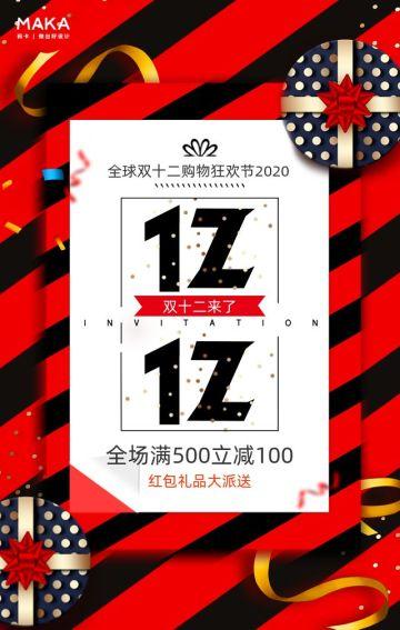 红黑几何双十二商家通用促销宣传H5