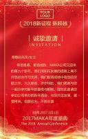 邀请函年会邀请函高端企业年度盛典邀请函党政活动邀请函红色