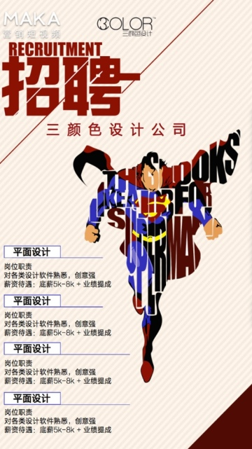卡通手绘超人平简约风通用招聘视频海报(三颜色设计)
