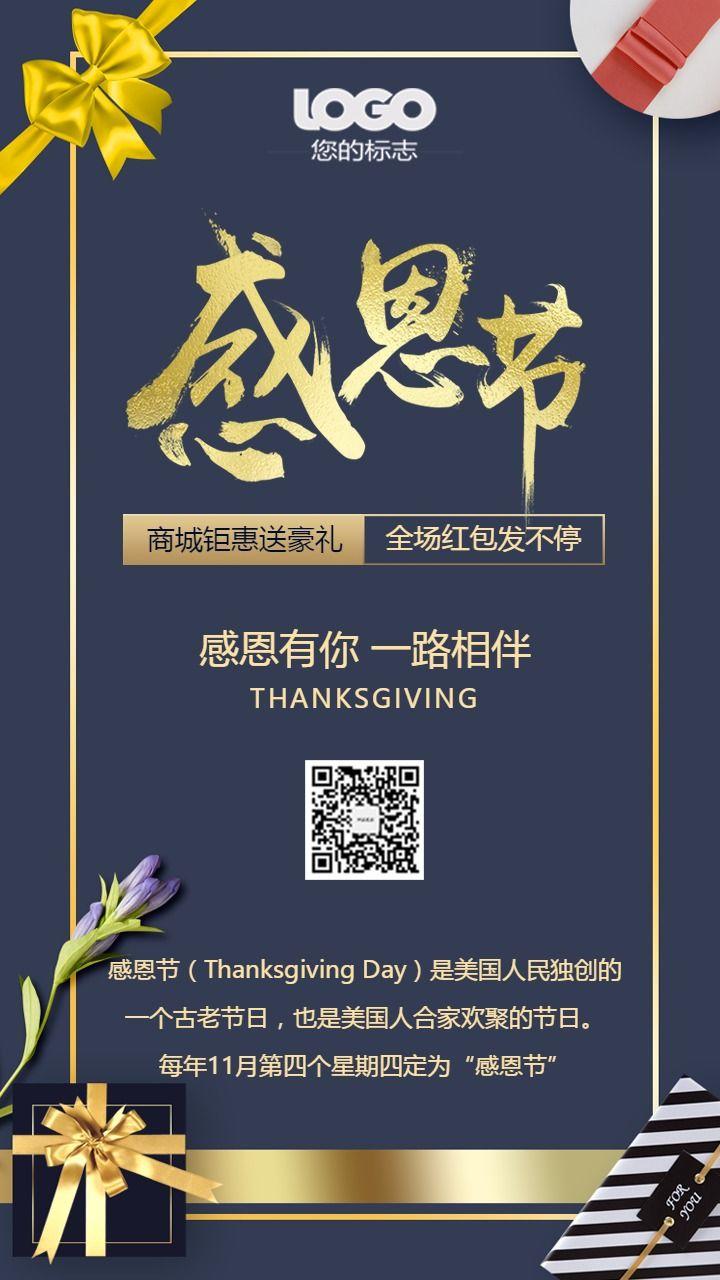 感恩节促销感恩节优惠感恩节活动海报