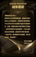 高端大气黑金商务邀请函/企业招商/企业会议/公司年会/新品发布