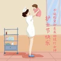护士节温馨浪漫医疗机构护士节宣传文章封面次图