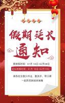 企业单位春节假期延长放假通知