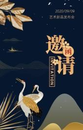 邀请函中国古风发布会峰会企业宣传H5