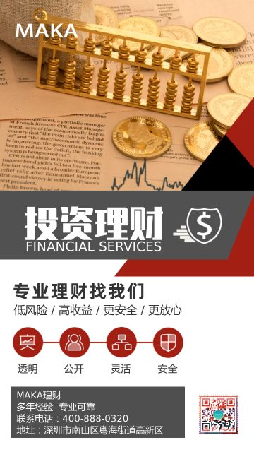 金融投资简约风企业宣传创意海报