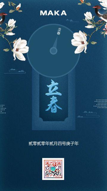 简约蓝色立春节气宣传海报