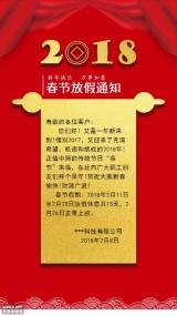 2018最新春节放假通知