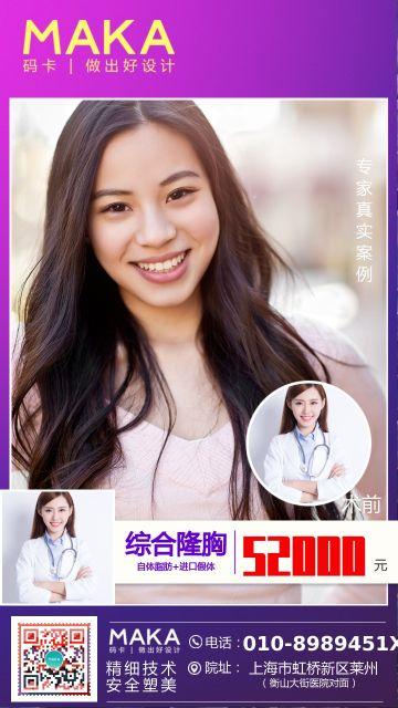 紫色简约医美行业隆胸案例模板