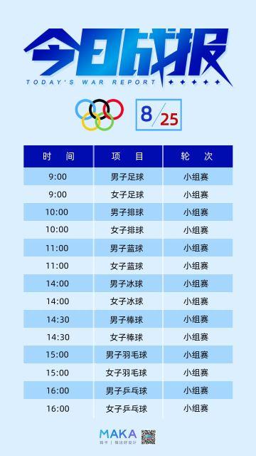 东京奥运会奥运会赛事今日战报海报