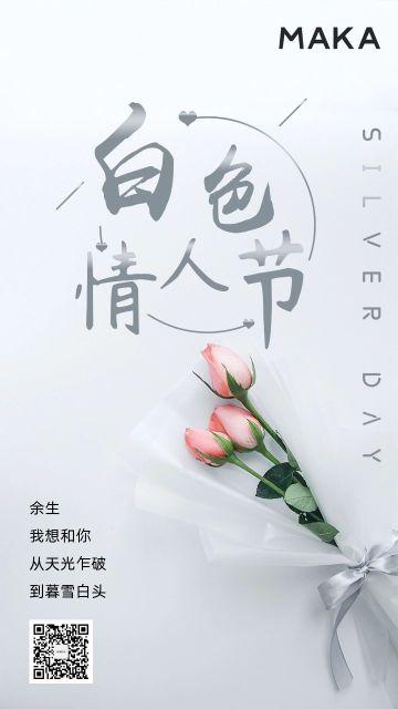 银色简约314白色情人节日签祝福贺卡手机海报