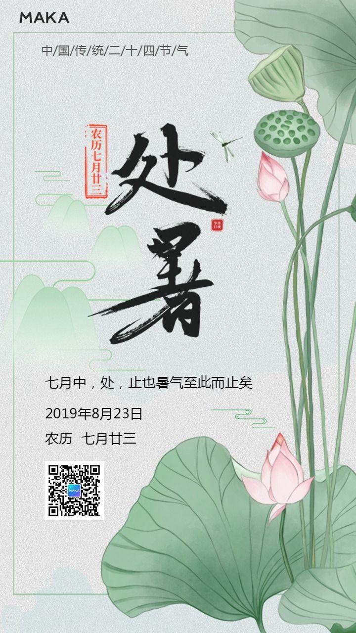 绿色清新文艺处暑中国二十四节气传统节气手机海报