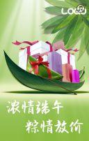 端午节 粽子节 商场网销促销模板