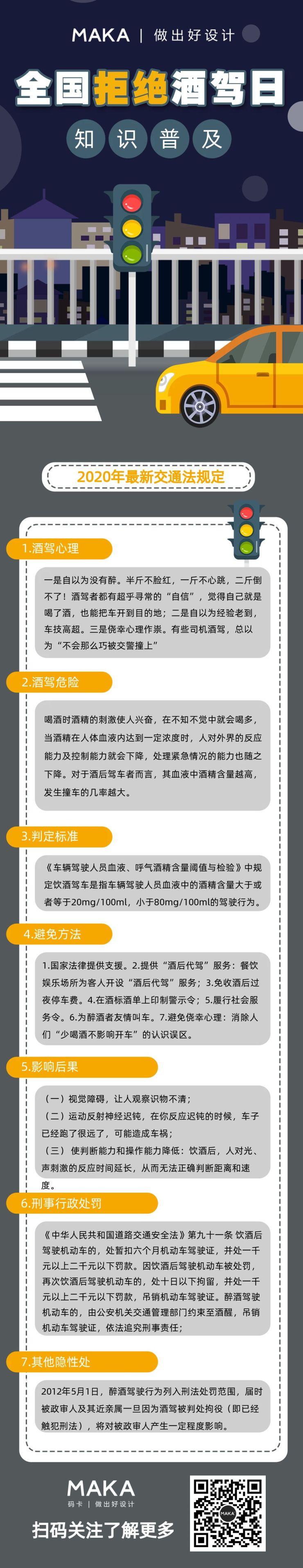 黑色扁平全国拒绝酒驾日预防科普公益宣传长图