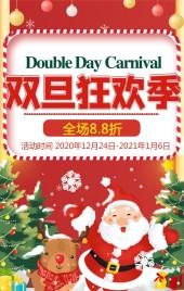 圣诞节元旦节商场零售电商微商产品宣传推广促销活动