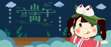 文艺清新蓝色端午节文化宣传微信公众号封面--头条