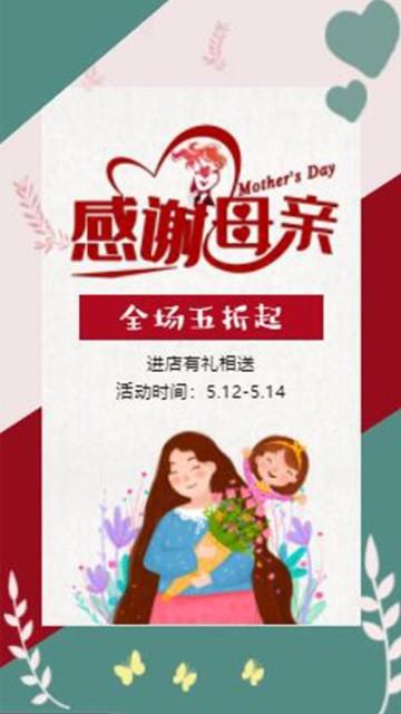 卡通手绘店铺母亲节促销活动宣传视频