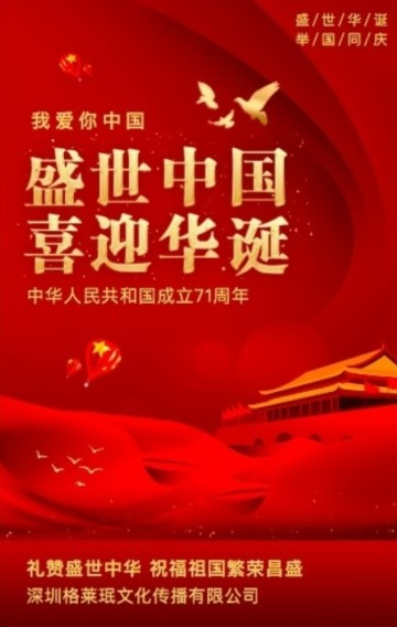 高端大气简约国庆节企业宣传节日祝福H5