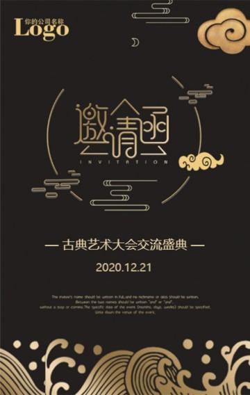 古典中国风黑金大气企业会议邀请函展会峰会研讨会H5