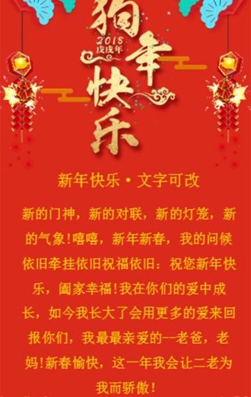 2018年狗年宣传促销打折优惠年货节海报
