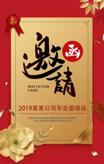 年会年终盛典会议酒会邀请函邀请卡公司企业集团红色喜庆
