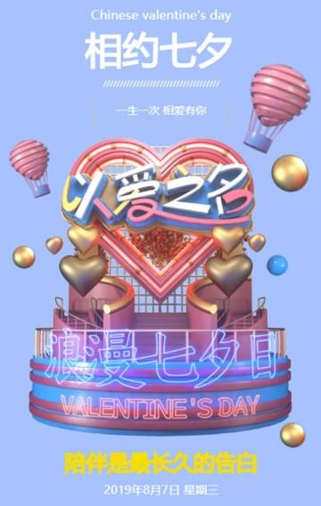 七夕情人节甜蜜纪念卡活动邀请表白清新文艺风特惠祝福淡蓝粉色