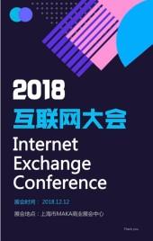 2018互联网展会邀请函