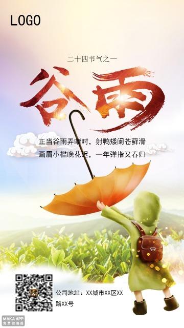 谷雨 谷雨时节 二十四节气 传统节气 谷雨知识普及 谷雨宣传 微信推广 微信宣传海报