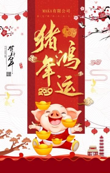 2019猪年企业单位公司春节贺卡 新年祝福 过年拜年 放假通知