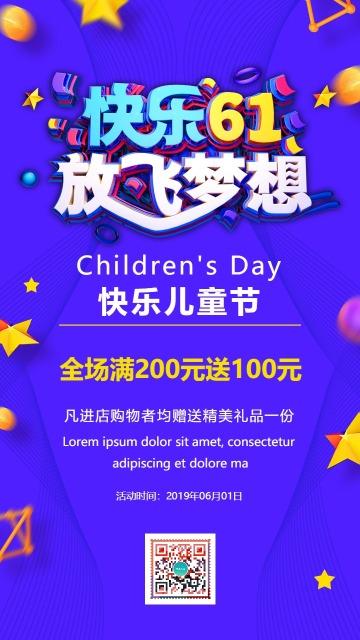 六一儿童节时尚动感行业通用商场店铺微商促销打折宣传海报