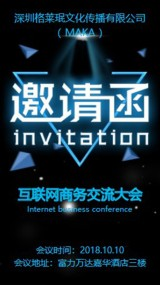 时尚炫酷荧光蓝公司会议邀请函