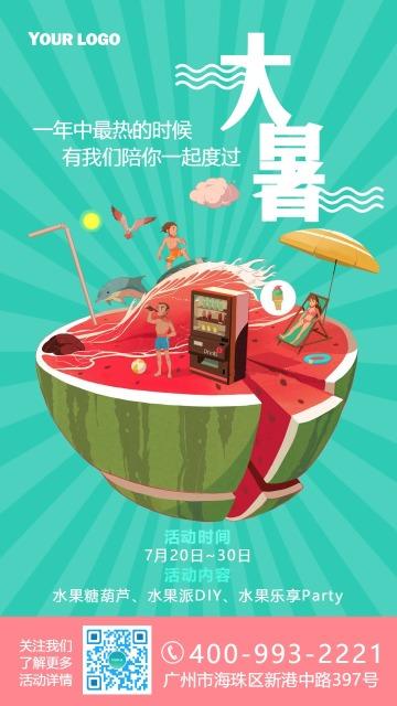 大暑节气宣传产品推广商城促销活动海报