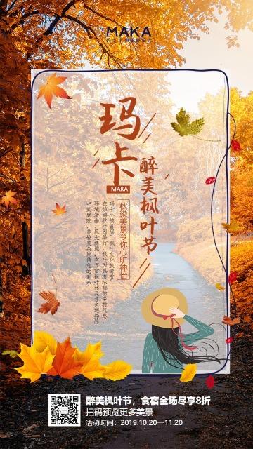 清新文艺唯美小镇秋季旅游活动宣传推广海报