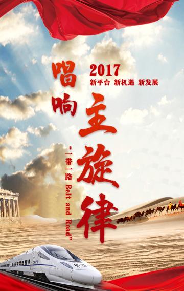 一带一路 红色 中国红 企业主题宣传 主题工作会 演示报告 学习心得