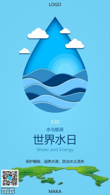 世界水日海报/水滴海报/保护环境海报/保护水资源海报
