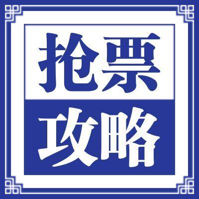 简约古典蓝色中国风春运抢票攻略通用公众号封面次条小图