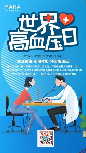 蓝色扁平世界高血压日节日宣传手机海报