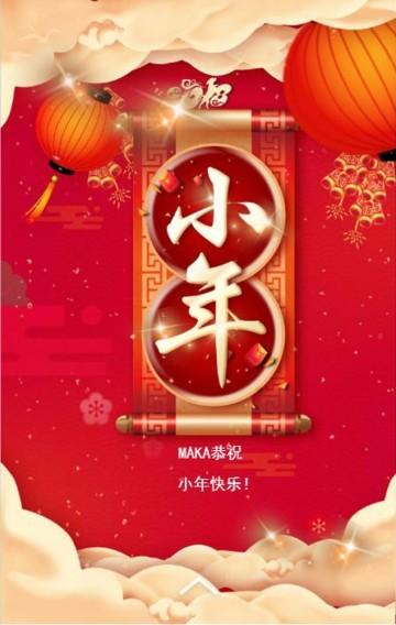 2018小年祝福贺卡/企业推广/亲友祝福/中国风/祭灶节/拜年/狗年祝福/小年拜年/企业祝福/新年