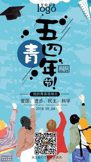 五四青年节宣传海报 微信推广 企业个人通用
