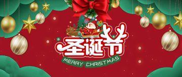 红色卡通圣诞节微信公众号大图