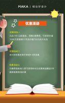 绿色清新中小学作业辅导班招生宣传H5模板