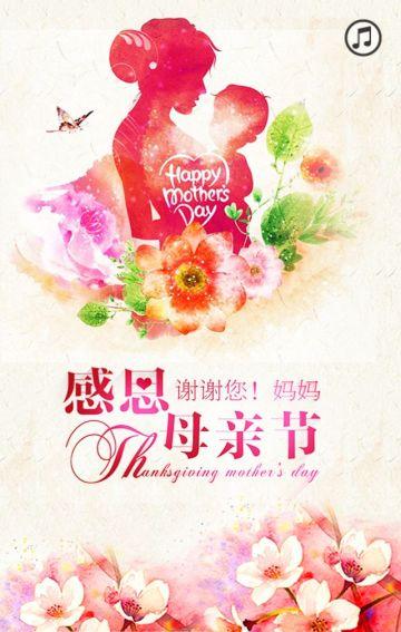 母亲节 贺卡 给妈妈 感动的母亲节祝福
