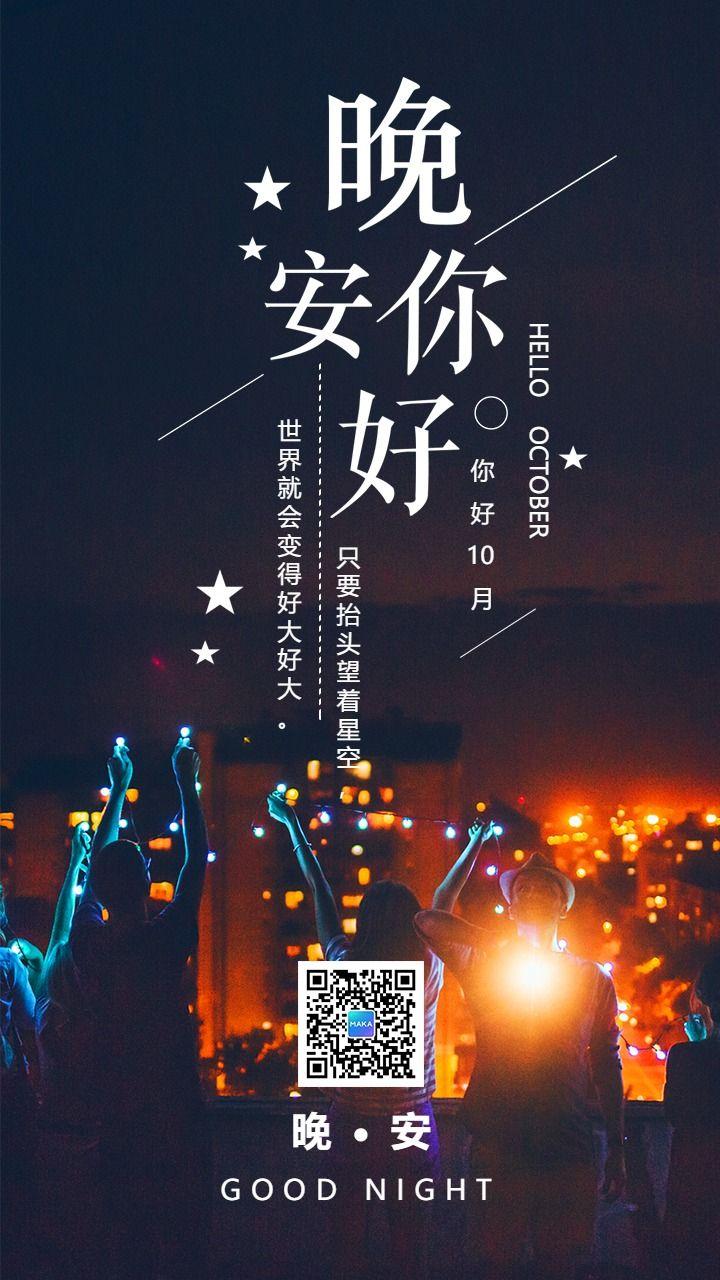 唯美浪漫晚安好梦心情日签励志心情语录手机版海报