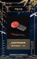 中国风端午节祝福贺卡产品推广企业宣传H5
